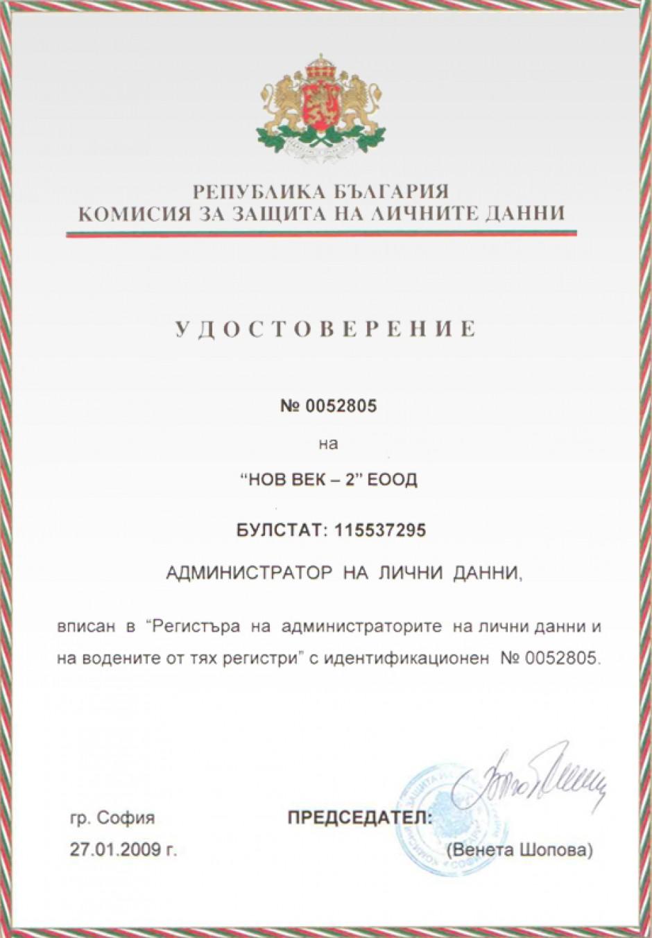 Удостоверение ЛД