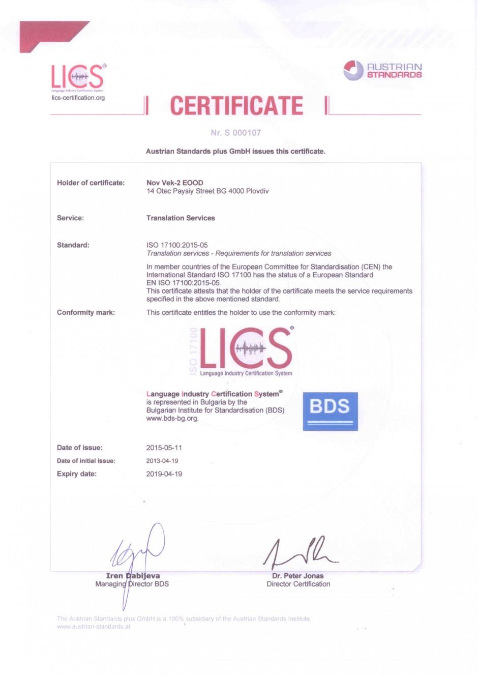 Сертификат LICS