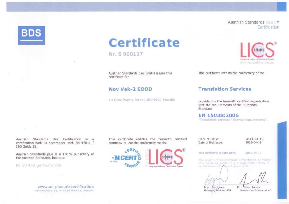 Лиценз LICS