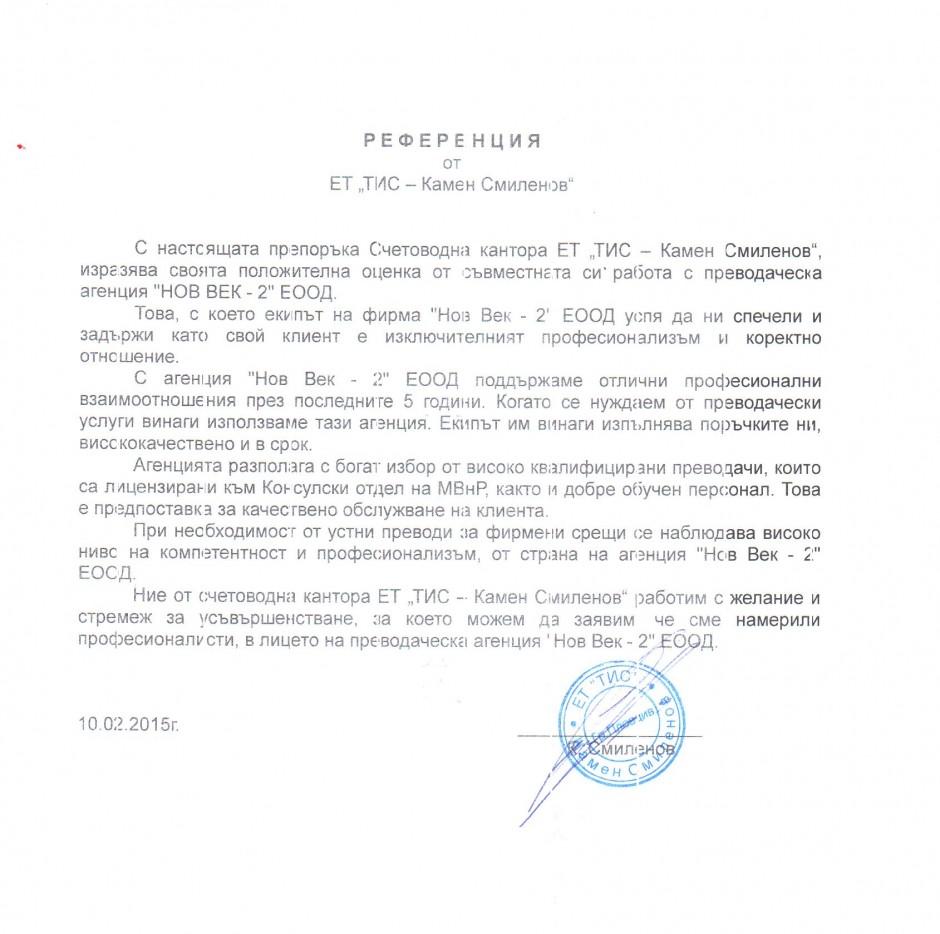 """Препоръка от фирма ЕТ """"ТИС- КАМЕН СМИЛЕНОВ"""", ГР. ПЛОВДИВ"""