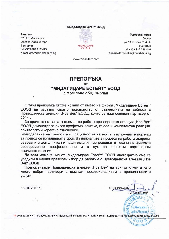 """Препоръка от фирма """"Мидалидаре Естейт"""" ЕООД, с. Могилово, общ. Чирпан"""