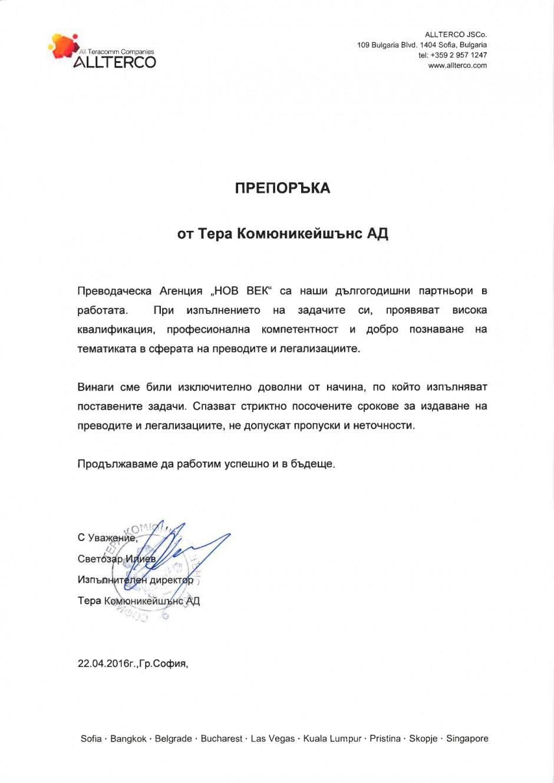 """Препоръка от фирма """"ТЕРА КОМЮНИКЕЙШЪНС"""" АД, ГР. СОФИЯ"""