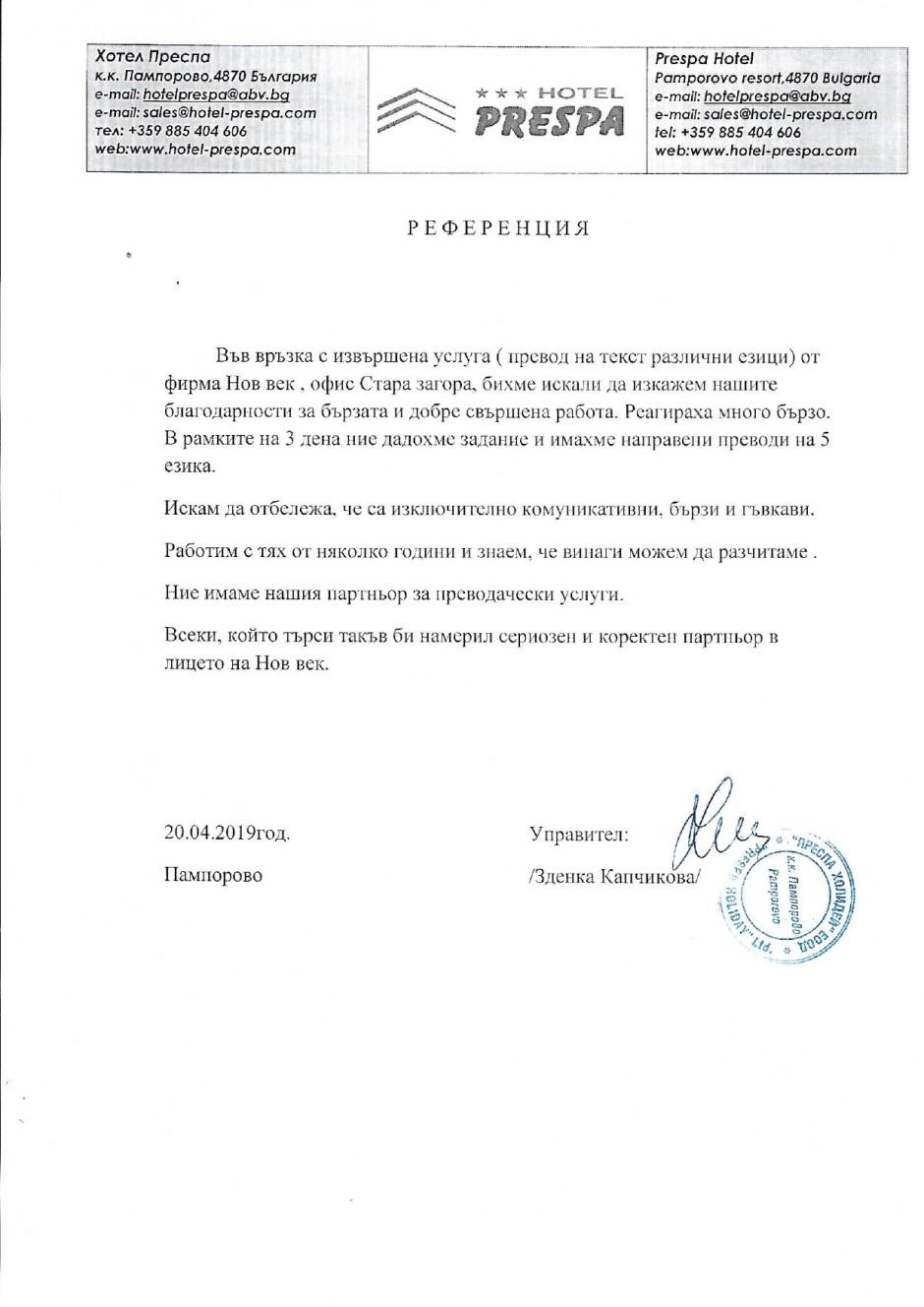 Препоръка от ХОТЕЛ ПРЕСПА, К.К ПАМПОРОВО