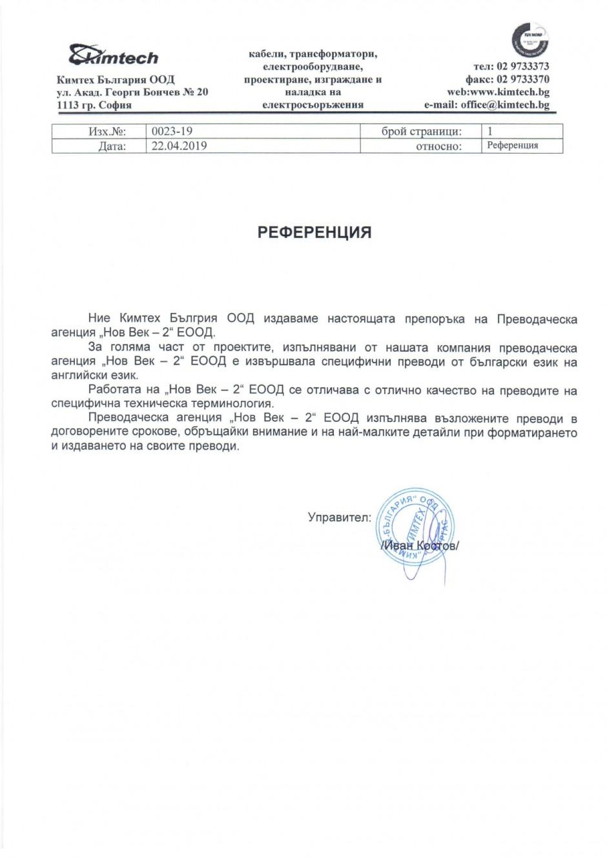 """Препоръка от фирма """"Кимтех Българя"""" ООД, гр. София"""