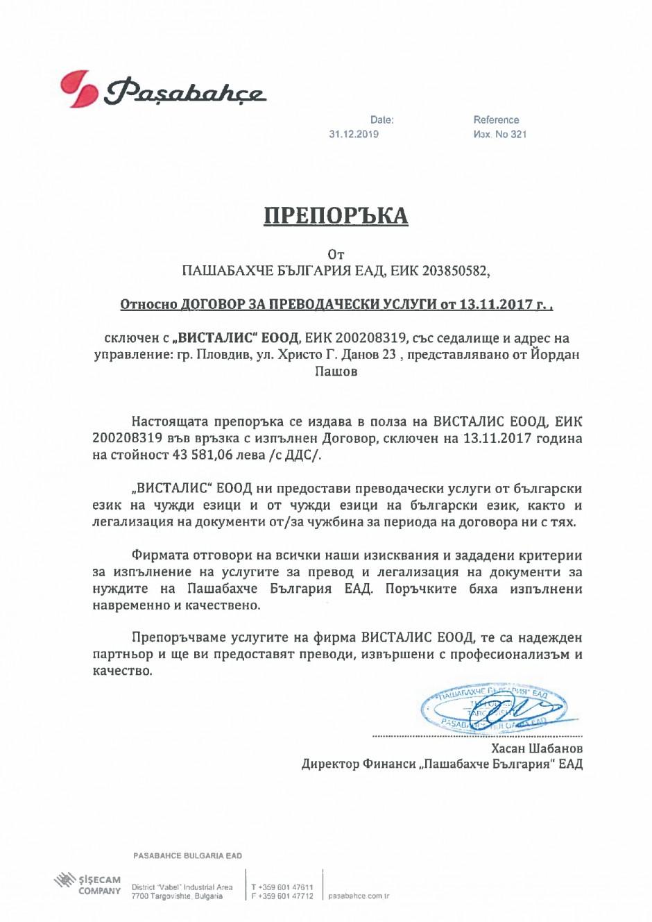 """Препоръка от фирма """"Пашабахче България"""" ЕАД, гр. ТЪРГОВИЩЕ"""