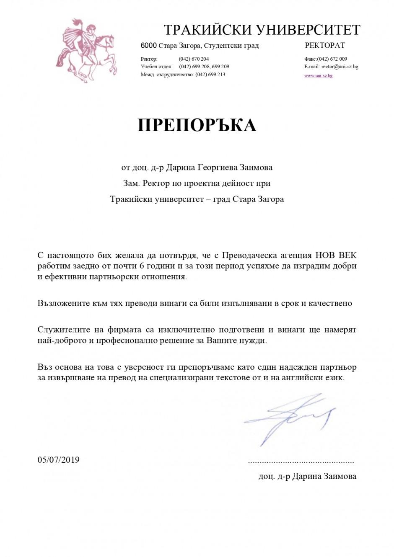 Тракийски университет - гр. Стара Загора