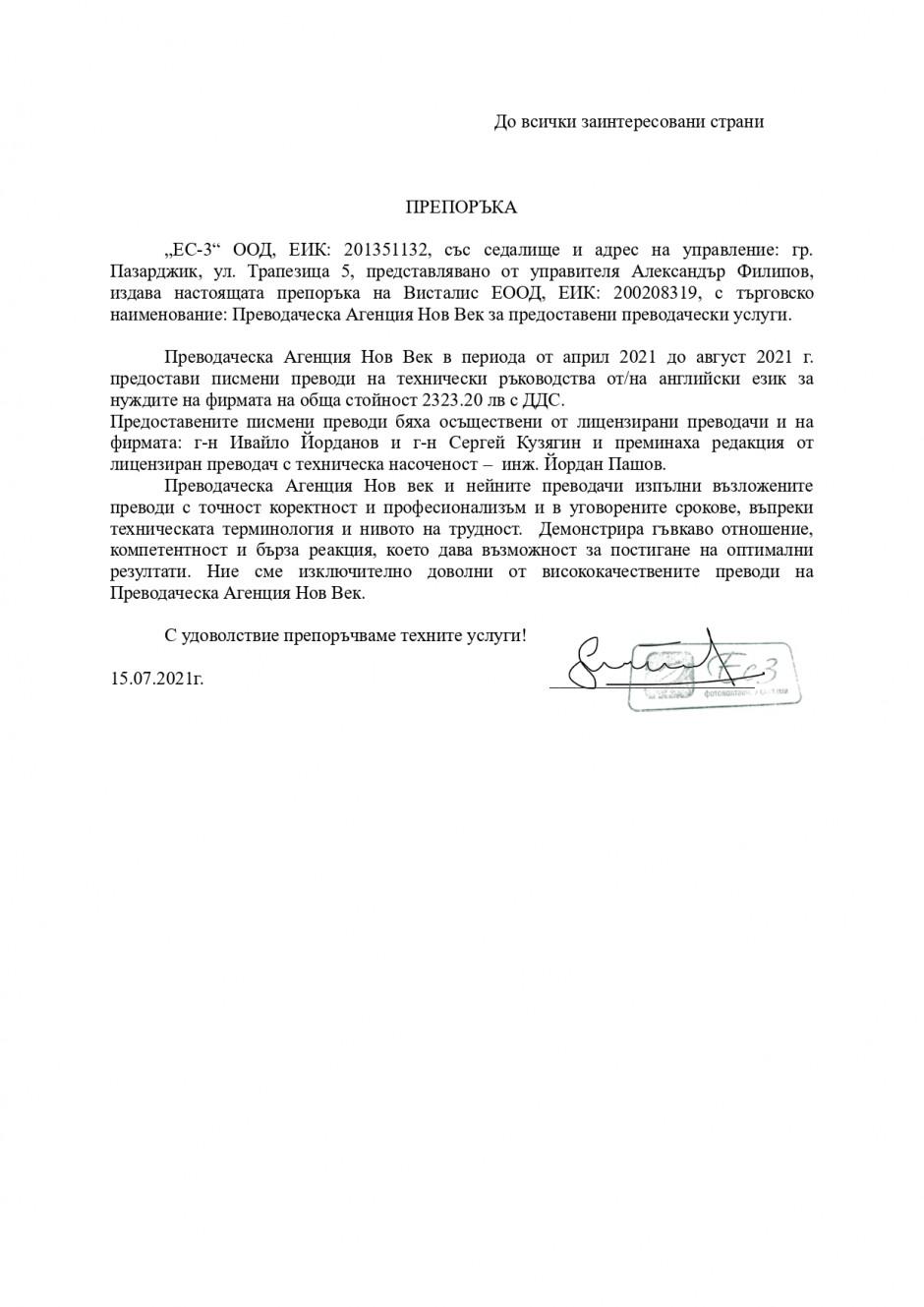 """Препоръка от фирма """"ЕС-3"""" ЕООД, гр. Пазарджик"""